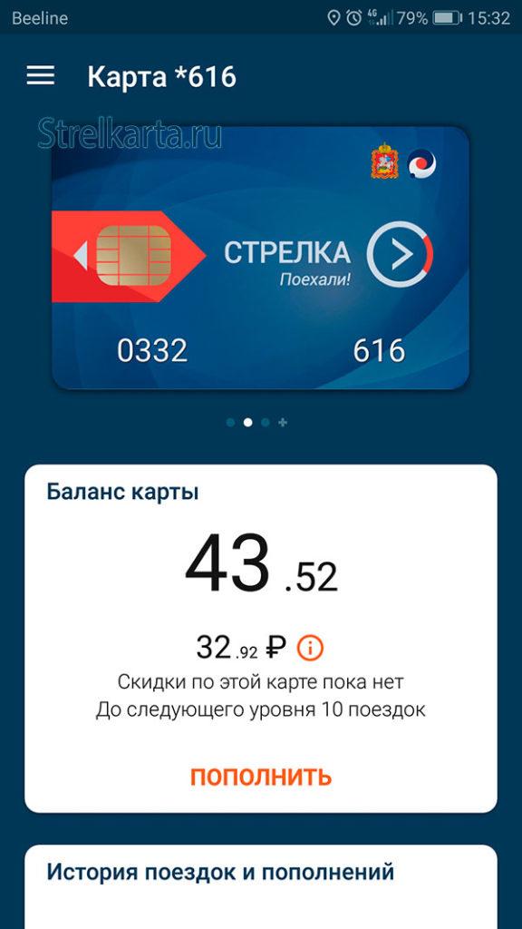 Баланс карты Стрелка в мобильном приложении