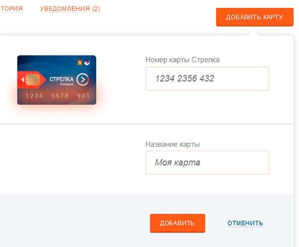 Положить деньги на карту Стрелка через официальный сайт strelkacard.ru