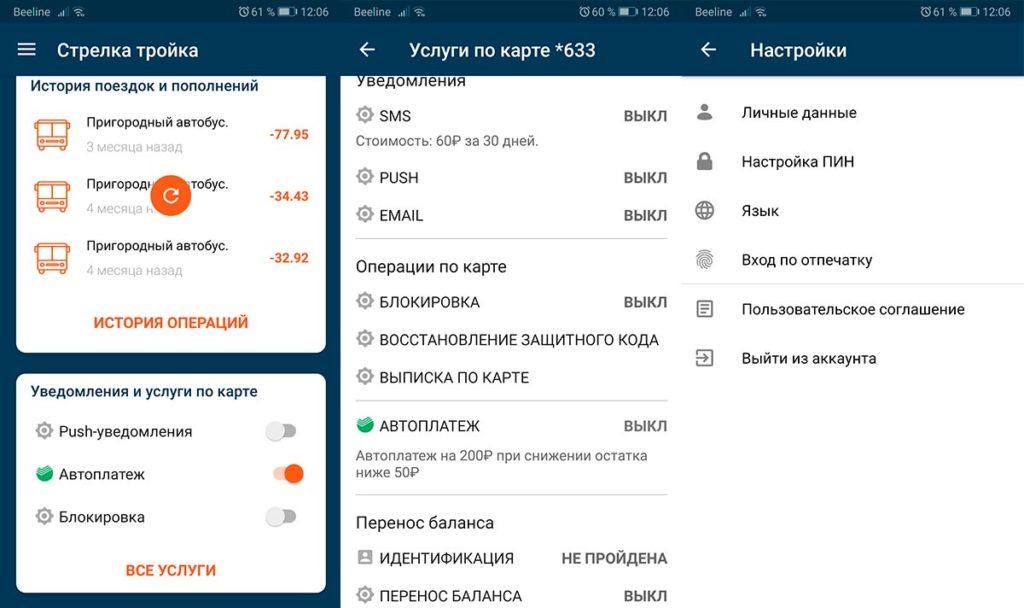 Приложение карты Стрелка - функционал и настройка официального мобильного приложения