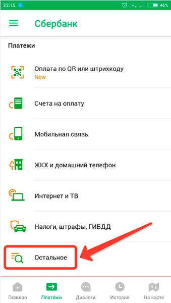 Мобильный Сбербанк Онлайн оплата транспортной карты