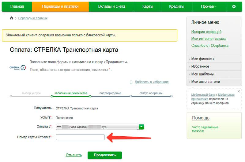 Сбербанк Онлайн – введите номер транспортной карты Стрелка для пополнения баланса