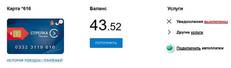 Баланс карты Стрелка в личном кабинете на сайте strelkacard.ru